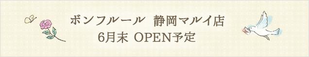 ボンフルール静岡マルイ店OPEN予定